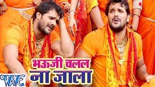भौजी चलल ना जाला - Bhole Bhole Boli - Khesari Lal & Priyanka Roy - Bhojpuri Kanwar Songs 2016 new