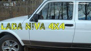 Родители купили Ниву. Стоит ли 600т.р.?!!! Обзор Lada NIVA 4х4 / Семья Фетистовых