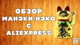 Манэки-нэко с алиэкспресс мини-обзор / maneki neko from aliexpress mini-review