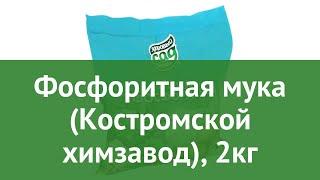 Фосфоритная мука (Костромской химзавод), 2кг обзор БХ4036