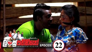 Lansupathiniyo | Episode 22 - (2019-12-24) | ITN Thumbnail