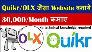 How to create Classifieds website like OLX & Quikr 2017 & Earn Rs30000 Classifieds Part 1