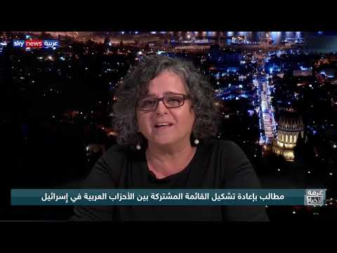 مطالب بإعادة تشكيل القائمة المشتركة بين الأحزاب العربية في إٍسرائيل  - نشر قبل 51 دقيقة