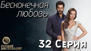 Бесконечная Любовь (Kara Sevda) 32 Серия. Дубляж HD1080