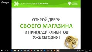 Открой свой магазин. Все о продукции Корпорации Сибирское Здоровье