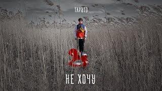 Таруто — Не хочу (Official Audio) / Альбом: ЗАСВОБОДУМОЛОДЫХ (2019)