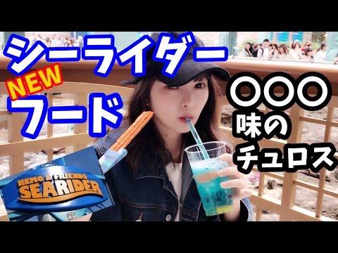 【TDS】シーライダーの新メニューが激ウマ♡【ニモ&フレンズ】