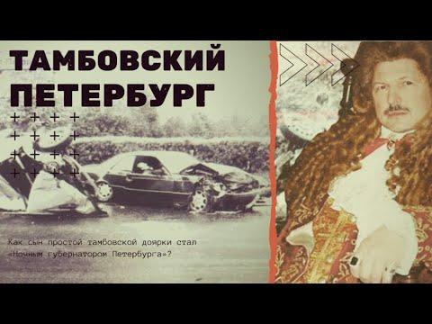 Тамбовский Петербург. Линия защиты