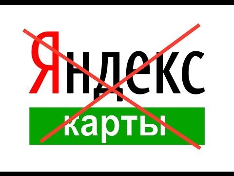 Чем заменить Яндекс Карты : 3 альтернативы навигатору от Яндекса