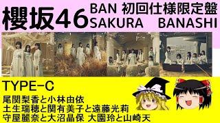 BAN初回仕様限定盤のBlu-rayに収録されているSAKURAHAMASHIについて話していきます。 今回はTYPE-Cです。 4つ合わせて一つの物語を見ているようでした!