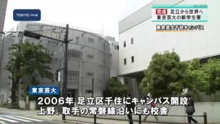東京芸大 足立から世界へ羽ばたけ!新学生寮