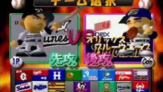 Pro Yak Yu King Baseball import n64 game