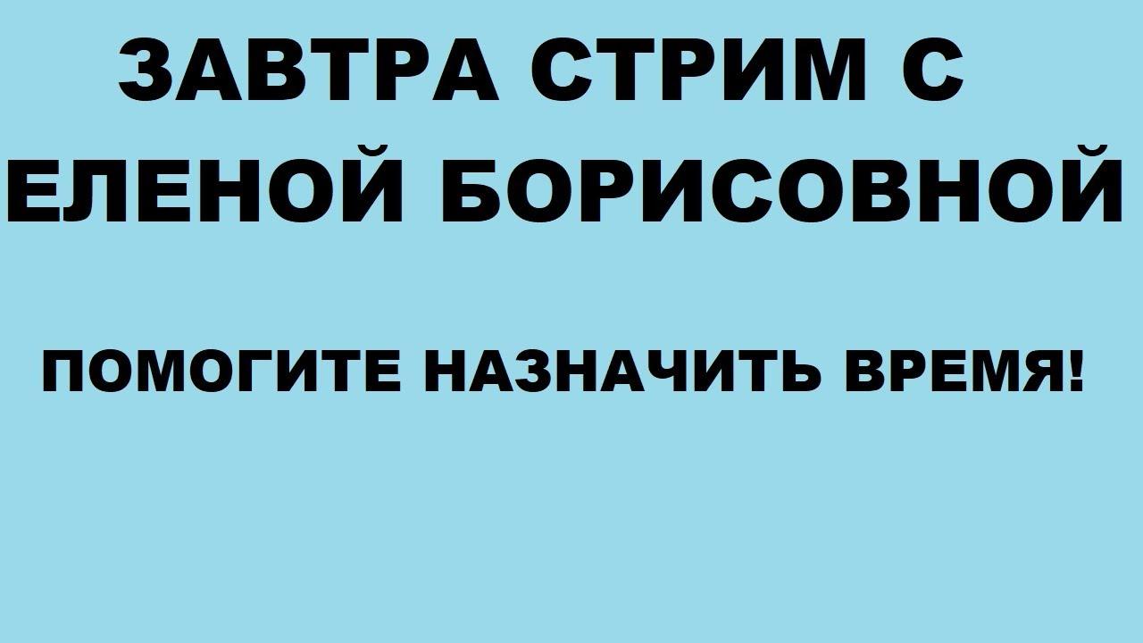 ЗАВТРА СТРИМ С ЕЛЕНОЙ БОРИСОВНОЙ!!!