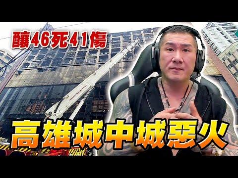 【館長精華】高雄城中城惡火 釀46死41傷 / 談台灣危老都更問題與畸形法規