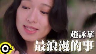 趙詠華 Cyndi Chao【最浪漫的事 The most romantic thing】Official Music Video