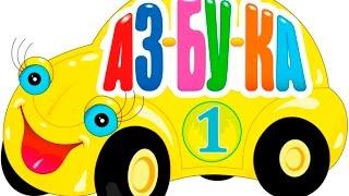 Учим слова, цифры и цвета. Развивающие игры для детей 3-4 лет