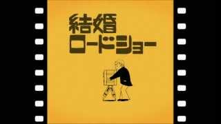 結婚ロードショー【金曜ロードショーパロディ】 - マイブランド