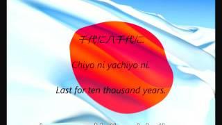 Japanese National Anthem With lyrics ( Lagu Kebangsaan Jepang dengan Lirik )