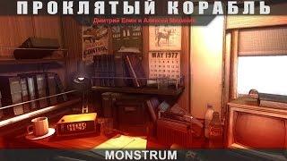 Monstrum - Проклятый корабль