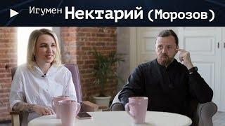 Игумен Нектарий Морозов. Священник или психоаналитик. Часы за миллион. Каждый должен найти свой путь