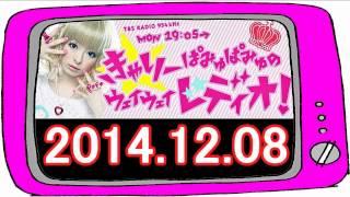 2014年12月1日(月)放送分はコチラ! https://www.youtube.com/watch?v=N1...