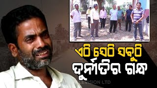 Special Story | Massive Irregularities Alleged In Establishing Covid-19 Health Centres In Kendrapara