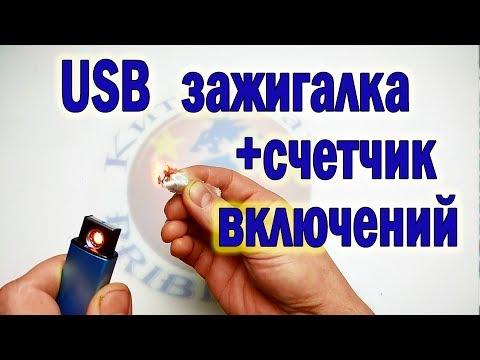Usb зажигалка и тест количества включений.