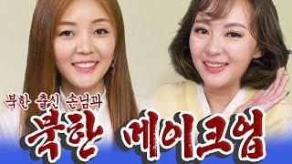 북한 출신 손님과 북한 유행 메이크업