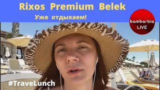 Rixos Premium Belek Турция сезон 2020 Прямое включение TraveLunch c экспертами БамБарБия ТВ
