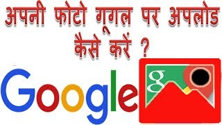 how to upload my photo on google in Hindi | Apni photo google pe upload kaise kare ya kaise dikhaye