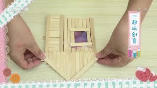 [智慧树]巧巧手手工屋:一起玩创意|CCTV少儿