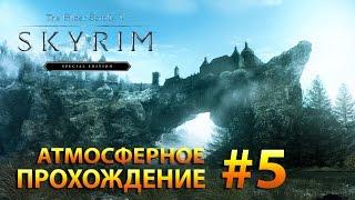 Skyrim Special Edition. Атмосферное прохождение #5 (2 часть)