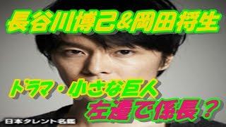 TBS系 日曜日 日曜劇場 21:00~ 長谷川博己&岡田将生のダブル主演ドラマ...