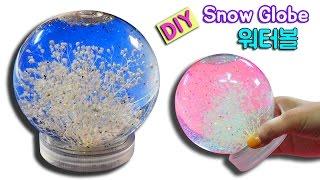 DIY 안개꽃 워터볼 만들기 Flower Snow Gl…