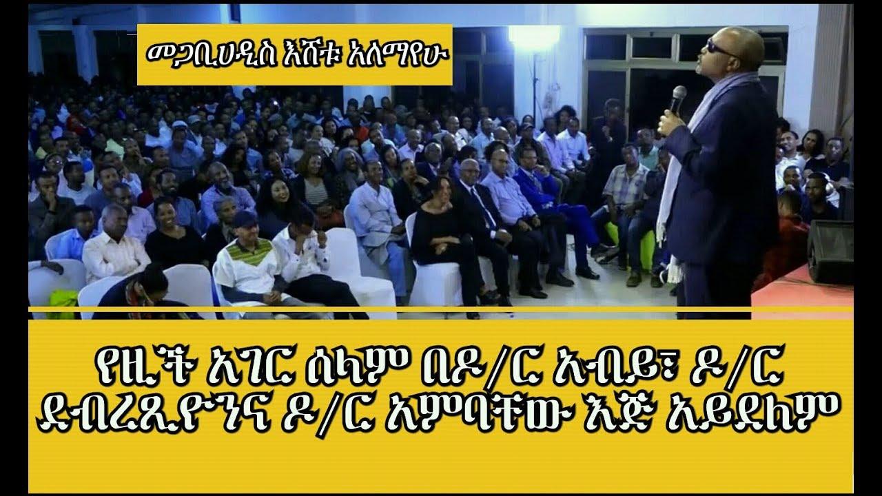 Megabi Haddis Eshetu Said The Future Of  Is In The Hand Of Dr Abiy