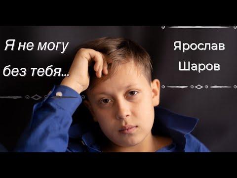 """Николай Асеев """"Простые строки (Я не могу без тебя жить!)"""" Читает Ярослав Шаров"""