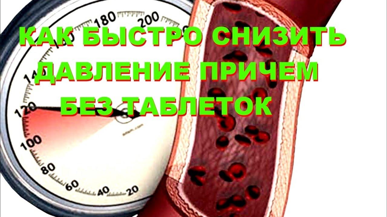 Как без таблеток понизить давление в домашних условиях