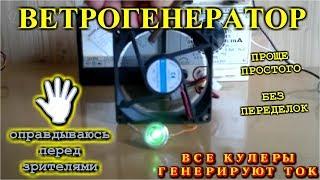 🌑 Ветрогенератор из Cooler  - Проще простого !  Бесплатное электричество своими руками.