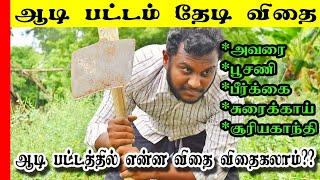 ஆடி பட்டம் தேடி விதை|ஆடி பட்டத்துக்கு என்ன விதை விதைக்கலாம்|Aadi Pattam What Seed I Sow|