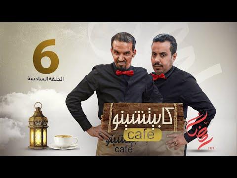 المسلسل الكوميدي كابيتشينو | صلاح الوافي ومحمد قحطان | الحلقة 6