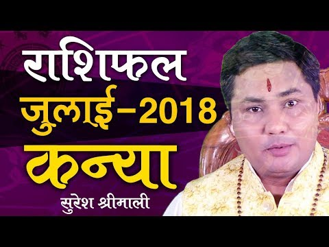 KANYA Rashi | VIRGO | Predictions for JULY - 2018 Rashifal | Monthly Horoscope | Suresh Shrimali
