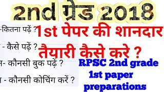 2nd ग्रेड पहले पेपर की तैयारी कैसे करें। Rpsc second grade first paper preparations books caoching