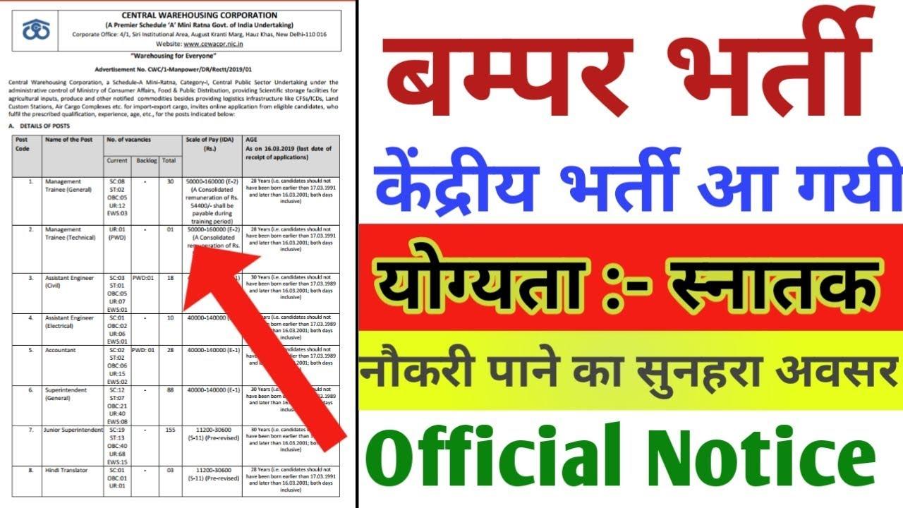 नई केंद्रीय भर्ती 2018// New central job 2019// new job notification// nayi  job 2019