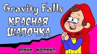 Красная шапочка (мини комикс Gravity Falls)