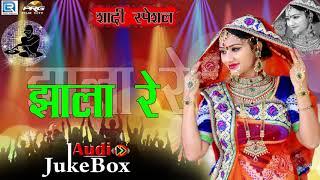 ऐसा गीत जो हर शादी में बजाया जाता है l Jala Re l सबसे सुपरहिट राजस्थानी विवाह गीत एक बार जरूर सुनिये
