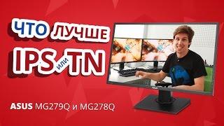 Что лучше для игрового монитора: TN или IPS? ✔ Обзор игровых мониторов ASUS MG279Q и MG278Q