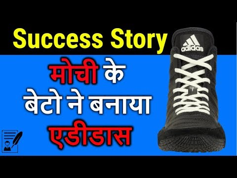 Adidas success story in hindi | Adolf & Rudolf Dassler Biography | Brand success story| Adidas Story