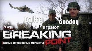 Cake и Goodoq играют в ARMA III Breaking point (самые интересные моменты)