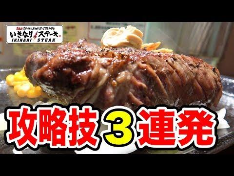 【いきなりステーキ】大食いが進む攻略技3連発!!