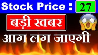 Stock Price 27 ( BIG BREAKING NEWS ) ⚫ आग लग जाएगी  ⚫ Stock Market For Beginners In Hindi By SMKC